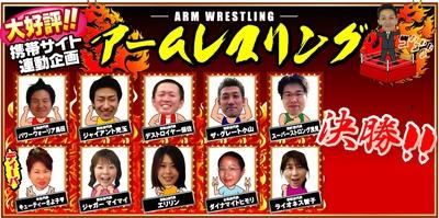 アームレスリング決勝.jpg