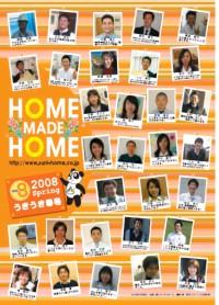 HOME MADE表紙.jpg
