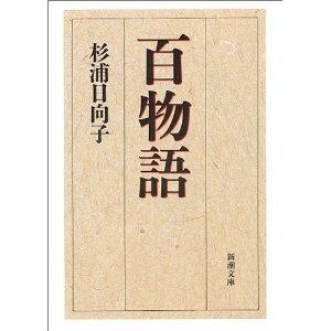 hyakumonogatari.jpg