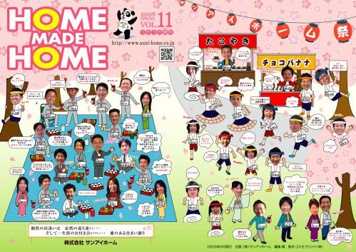 ホームメイド11号