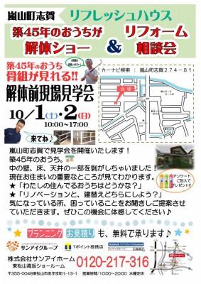 リフレッシュハウス嵐山町志賀_01 (2)