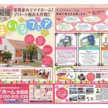 太田店チラシ校正H28.7.220001